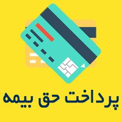 پرداخت حق بیمه پاسارگاد